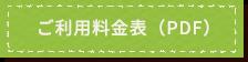 ご利用料金表(PDF)